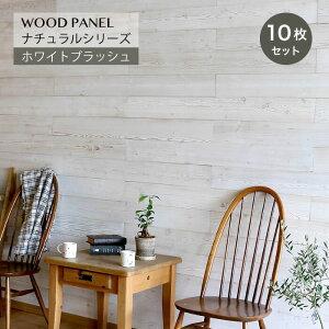 壁パネル ウォールパネル ウッドパネル DIY 壁紙【ウッドパネル ホワイトブラッシュ10枚組 約1.5m2】メーカー直送・代引き不可