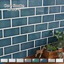 タイル キッチン 壁 サブウェイタイル モザイクタイル DIY キッチンタイル 洗147×72 mm 白 グレー ブルー おしゃれ 浴室タイル 和…