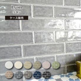 タイル シート サイズ サブウェイタイル キッチンタイル 浴室タイル 壁タイル DIY 可愛いタイル【リヨン 11色 ケース(20シート)販売】