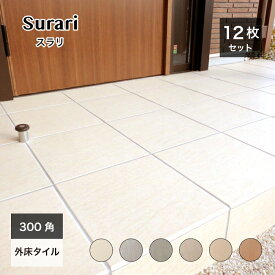 床タイル 玄関タイル 外床 グリップ 300角 ナチュラル シンプル 磁器質タイル【スラリ 300角 外床 全6色 ケース(12枚入)販売】