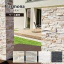 石材 ストーン 外構 室内 天然石 壁用 壁材 石積みボーダー レッジストーン おしゃれな 石材 タイル DIY【カルモナ 全色 ケース(7枚入…