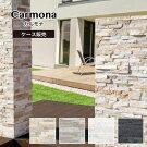 天然石の石積みボーダー石材【カルモナ全色ケース(7枚入)販売】