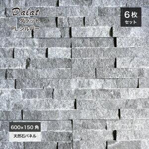 石材 大理石 ストーン 外構 室内 天然石 タイル 壁用 壁材 石積みボーダー 灰色 グレー 結晶 高級感 石材 DIY【ダラット モネ PLシルバー ケース(6枚入)販売】