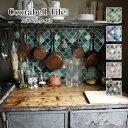 ウォールステッカー ランタン モロッカンタイル キッチンシール モロッコタイル 立体 ステッカー モザイクタイル トルコタイル 貼って…