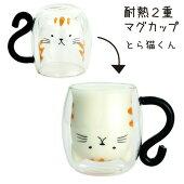 耐熱2重マグカップとら猫くんHOT&COOL対応・耐熱温度差120℃