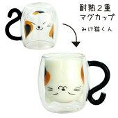 耐熱2重マグカップみけ猫くんHOT&COOL対応・耐熱温度差120℃