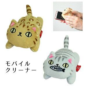 猫雑貨【にゃん屋】猫3兄弟 マスコットモバイルクリーナー buti・sabatora