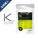 k.futol(ケフトル)【5αサプリメント】メンズ(男性向け)<サプリメント>ヘアケア・サプリメント・亜鉛・ノコギリヤシ・カボチャ種子オイル<送料無料・メール便>【定期購入】<60粒>