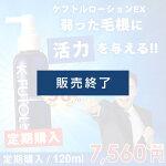 (低刺激・男女兼用・敏感肌用・育毛剤・発毛剤)