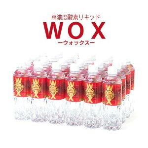 高濃度酸素リキッドWOX(ウォックス)1ケース(500ml×24本入り)