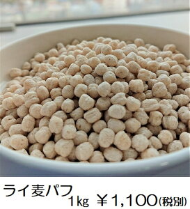 ライ麦パフ1kg【 シリアル パフ チョコ スイーツ グラノーラ原料 食物繊維 ライ麦粉100%】