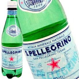 サンペレグリノ[SANPELLEGRINO]500mlPET×24本[水・ミネラルウォーター]炭酸水【3〜4営業日以内に出荷】【食品と同梱不可】【送料無料】
