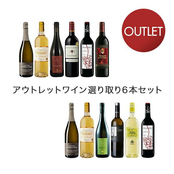 [Outlet]シャンパーニュ製法の泡入り!アウトレットワイン選り取り6本セット[常温/冷蔵]【3〜4営業日以内に出荷】【送料無料】