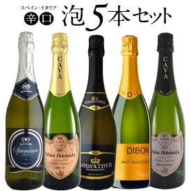 辛口スパークリングワイン5本セット[常温]【2〜3営業日以内に出荷】【送料無料】