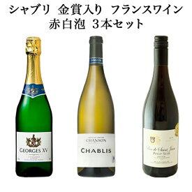 シャブリ 金賞入り フランスワイン 赤白泡 3本セット[常温]【3〜4営業日以内に出荷】【送料無料】