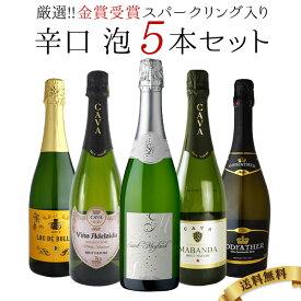 辛口スパークリングワイン5本セット[常温]【送料無料】【3〜4営業日以内に出荷】