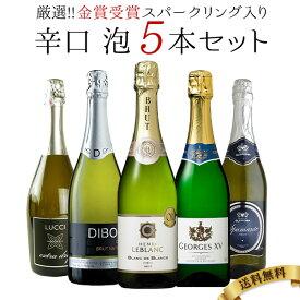 辛口スパークリングワイン5本セット[常温]【送料無料】【4〜5営業日以内に出荷】[W]