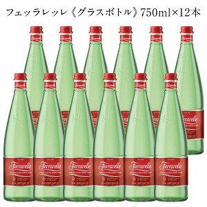 【送料無料】フェッラレッレ《グラスボトル》750ml×12本(ケース販売)[常温/冷蔵]【3〜4営業日以内に発送】