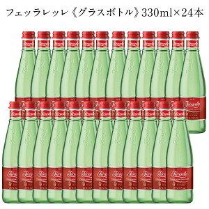 【送料無料】フェッラレッレ《グラスボトル》330ml×24本(ケース販売)[常温/冷蔵]【3〜4営業日以内に発送】