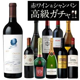 赤ワイン&シャンパーニュ ガチャ オーパス・ワンが当たるかも!?限定250本!!ワインくじ ワイン福袋 シャンパンくじ[W]