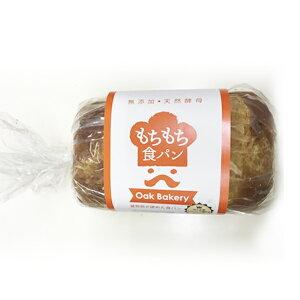 天然酵母もちもち食パン1.5斤[常温のみ]【5〜8営業日以内に出荷】産地直送のため同梱不可
