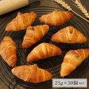 フランス産クロワッサン30個セットル・フルニル・ドゥ・ピエール[LE FOURNIL DE PIERRE]ミニ クロワッサン エサンス…