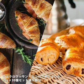 フランス産 冷凍パン ミニクロワッサン・ミニパンオショコラ25g×30個セット選り取り[冷凍]【送料無料】