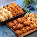 フランス産 冷凍パン 4種類60個セット(ミニクロワッサン15個+ミニパンオショコラ15個+ミニパンオレザン15個+プレ…