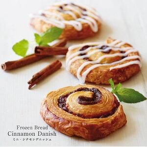デンマーク産 冷凍パン ミニ・シナモンデニッシュ42g×10個[冷凍]【1〜2営業日以内に出荷】