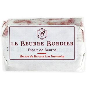 フランス産 ボルディエ[Bordier]バター フランボワーズ125g[賞味期限:2週間前後][冷蔵/冷凍可]