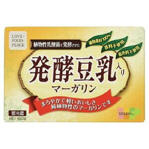 《ナチュラルハウス》発酵豆乳入りマーガリン 160g[冷蔵][毎週木曜日正午〆、翌週木曜日出荷]