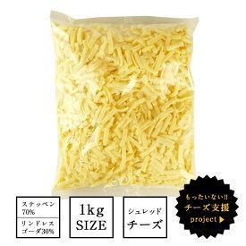 ミックスシュレッドチーズJ×1kg[ステッペン70%・リンドレスゴーダ30%]10個まで1配送でお届け[冷蔵]【2〜3営業日以内に出荷】