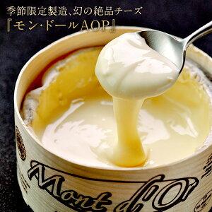 [予約販売][グザヴィエ・ダヴィッド]ミニ・モンドールAOP×360g[冷蔵]