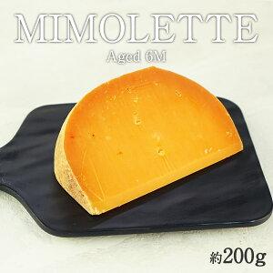 ミモレット 6ヶ月熟成カット200g[冷蔵]【3〜4営業日以内に出荷】