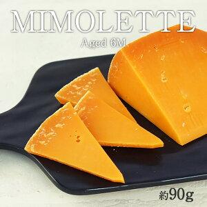 ミモレット 6ヶ月熟成カット90g[冷蔵]【3〜4営業日以内に出荷】
