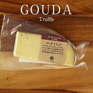 ゴーダ トリュフカット90g[冷蔵]【3〜4営業日以内に出荷】