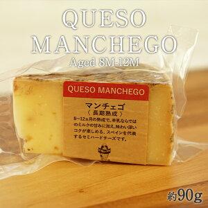 マンチェゴ 長期熟成カット90g[冷蔵]【3〜4営業日以内に出荷】