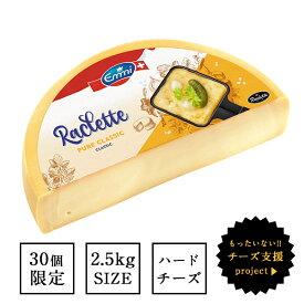 ラクレット 約2.5kg(2.2〜2.8kg)[賞味期限:2020年8月12日][冷蔵]【2〜3営業日以内に出荷】