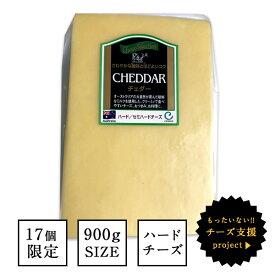 オーストラリア産 チェダーチーズ 約900g[2020年6月25日][冷蔵]【2〜3営業日以内に出荷】