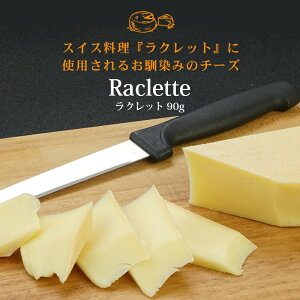 ラクレット カット 90g[冷蔵]【2〜3営業日以内に出荷】