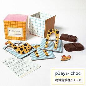 Play in Choc(プレイ・イン・チョック)パズル付きオーガニックチョコレート(絶滅危惧種アソート 全18種)[夏季冷蔵]【3〜4営業日以内に出荷】