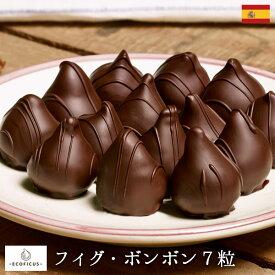 Ecoficus(エコフィクス)有機いちじくチョコ フィグ・ボンボン(7粒入)[夏季冷蔵]【3〜4営業日以内に出荷】
