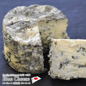 [予約販売]トワヴェール[toit vert]北海道産 ブルーチーズ200gクール[冷蔵]便でお届け