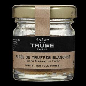 アルティザン ドゥ ラ トリュフ パリ[Artisan de la Truffe Paris] 白トリュフ ピューレ 25g[常温/冷蔵可]【3〜4営業日以内に出荷】