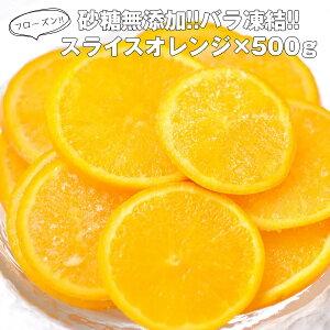 冷凍 オレンジスライス×500g20個まで1配送でお届け[冷凍]にてお届け【1〜2営業日以内に出荷】
