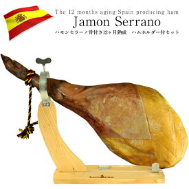 ハモンセラーノ骨付き12ヶ月熟成 約7kg(6-8kg前後) ハムホルダー付セット[冷蔵]【送料無料】