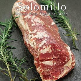カルデロン・イ・ラモス[CALDEMON RAMOS]スペイン産イベリコ豚 ヒレ肉(ソロミージョ)約300g[冷凍][賞味期限:お届け後30日以上]【2〜3営業日以内に出荷】