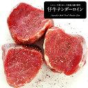 オーストラリア産 仔牛フィレ肉(スタークヴィール テンダーロイン)約700g[冷凍]【2〜3営業日以内に出荷】