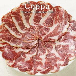 イタリア産 コッパ スライス150g[賞味期限:2021年5月22日][冷凍]【3〜4営業日以内に出荷】