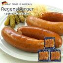 ドイツ産[nocker]ノッカー社 レーゲンスブルガー 1.2キロ(400g×3)[冷凍]【3〜4営業日以内に出荷】